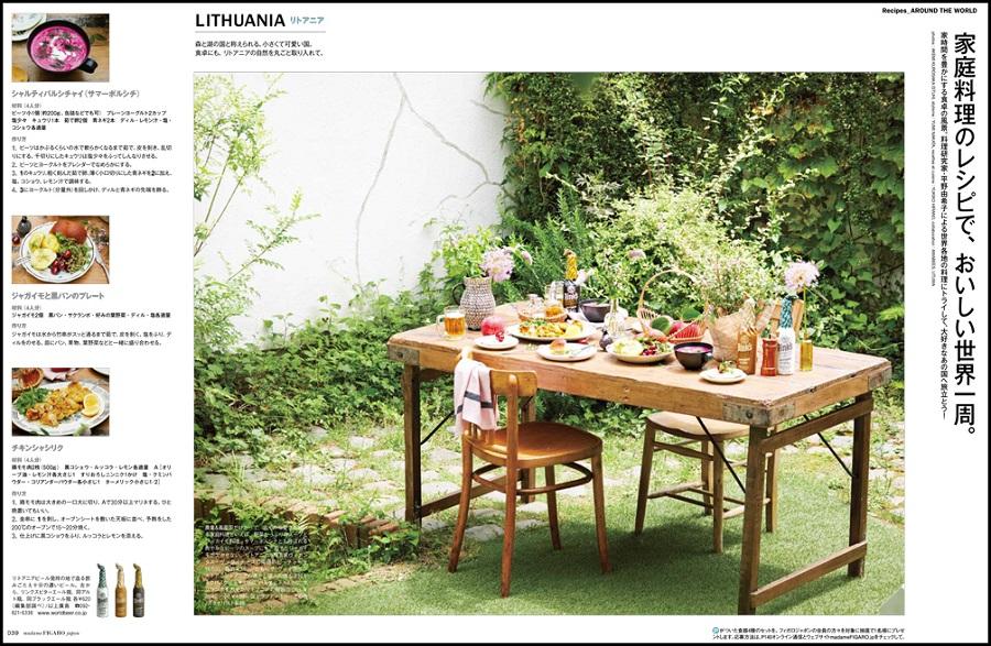 写真は、世界の家庭料理を紹介するページ/「フィガロジャポン」8月号(CCCメディアハウス)より