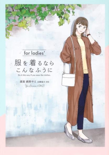 画像は、『服を着るならこんなふうに for ladies'』(KADOKAWA)