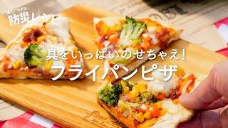 写真は、フライパンピザ(提供:東京法令出版)
