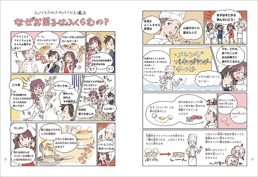 写真は、漫画でお菓子作りの仕組みを解説するページ/『お菓子な自由研究』(学研プラス)より