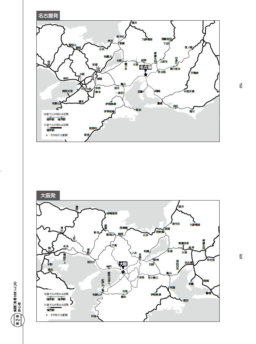 写真は、主要都市からの損益分岐点マップ/『旅鉄HOW TO 007 60歳からの青春18きっぷ入門』(天夢人)より