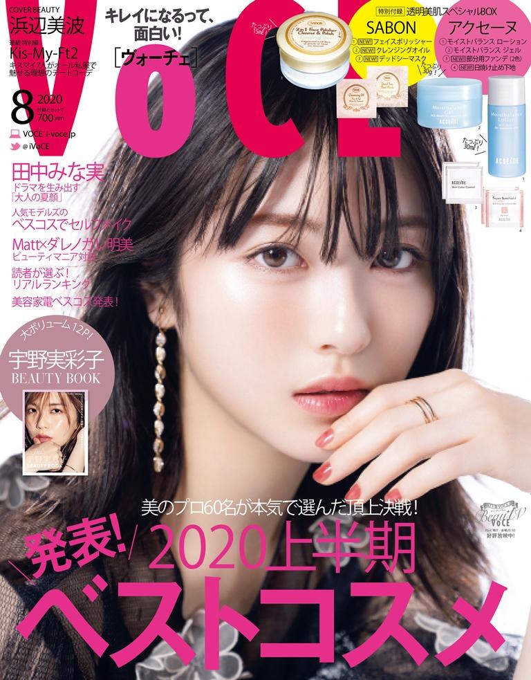 画像は、浜辺美波さんが表紙を飾る「VOCE」2020年8月号(講談社)
