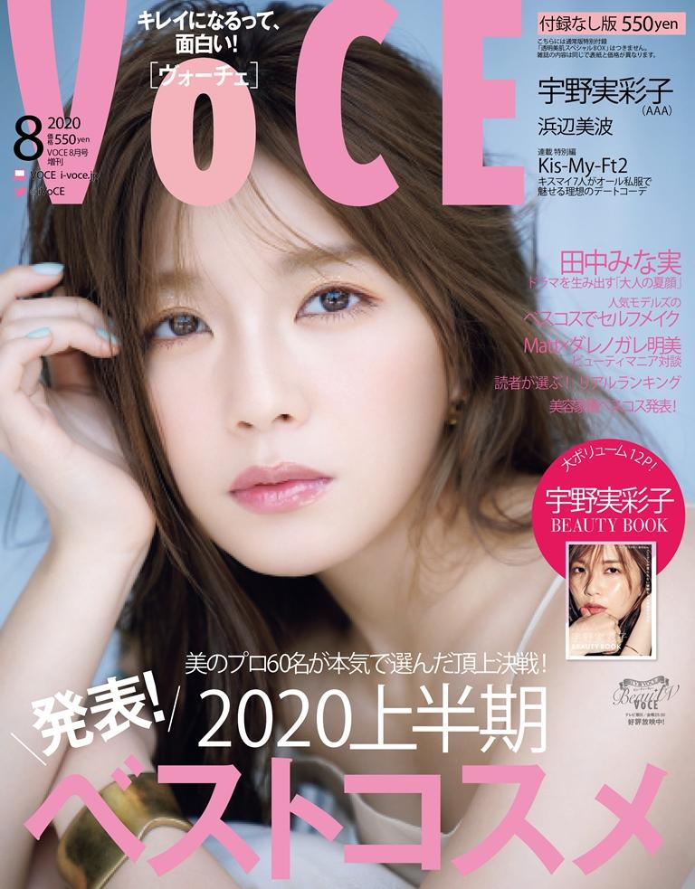 画像は、宇野実彩子さんが表紙を飾る「VOCE」2020年8月号増刊(講談社)
