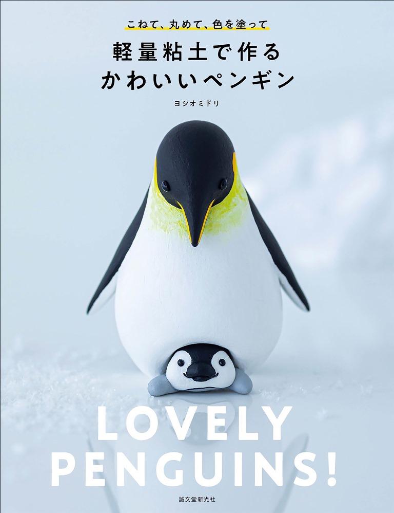 画像は、『軽量粘土で作るかわいいペンギン』(誠文堂新光社)