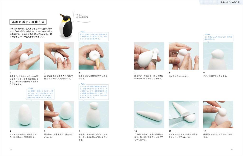 画像は、基本ボディの作り方。『軽量粘土で作るかわいいペンギン』(誠文堂新光社)より