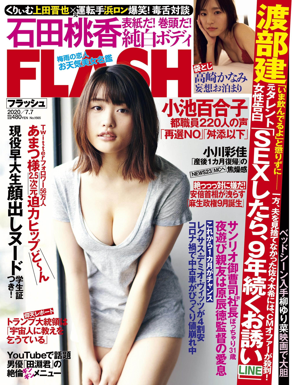 画像は、グラビアアイドルの石田桃香さんが表紙を飾る「FLASH」(光文社)1565号