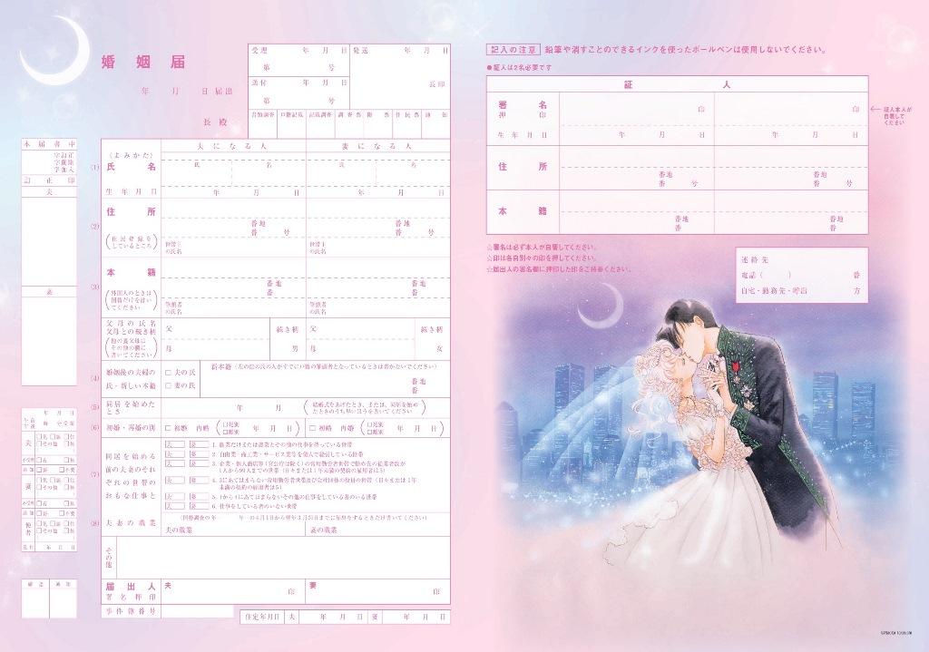 画像は、「with」2020年8月号(講談社)の付録「美少女戦士セーラームーン 婚姻届」