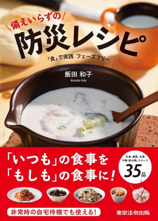 写真は、『備えいらずの防災レシピ 「食」で実践 フェーズフリー』(東京法令出版)