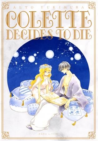 画像は、「オリンポス12神伝記風ノート『コレットは死ぬことにした』by幸村アルト」