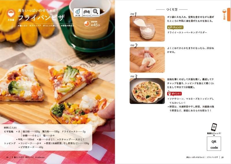 写真は、フライパンピザのページ/『備えいらずの防災レシピ 「食」で実践 フェーズフリー』(東京法令出版)