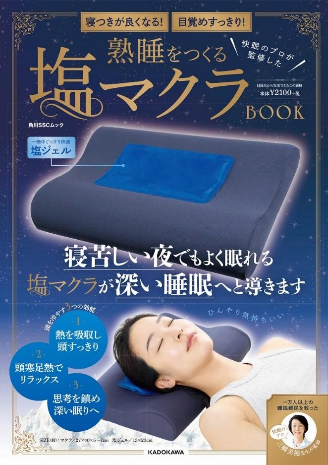 画像は、『寝つきが良くなる! 目覚めすっきり! 快眠のプロが監修した 熟睡をつくる塩マクラ BOOK』(KADOKAWA)