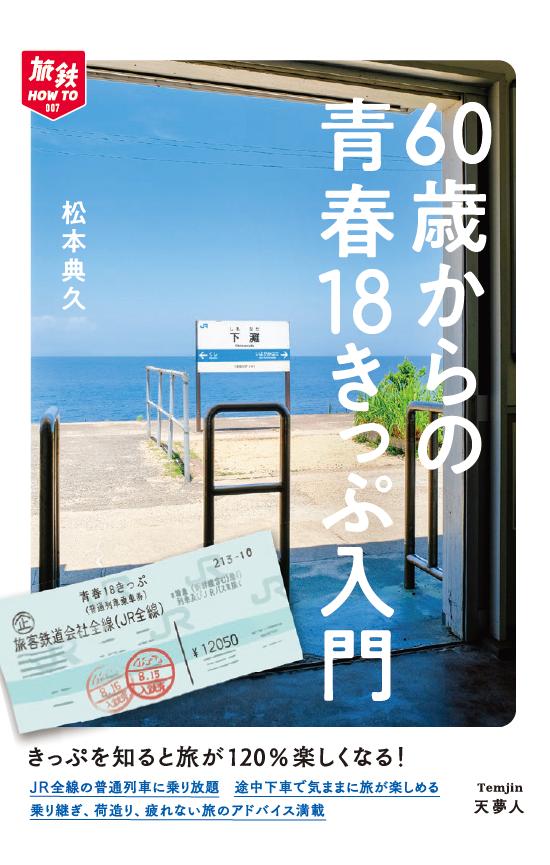 写真は、『旅鉄HOW TO 007 60歳からの青春18きっぷ入門』(天夢人)