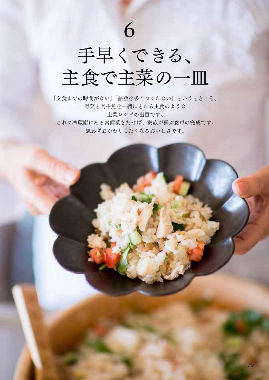 写真は、『「家庭料理の手ほどき帖」ー惠津子流料理のたねあかしー』(婦人之友社)の79ページ
