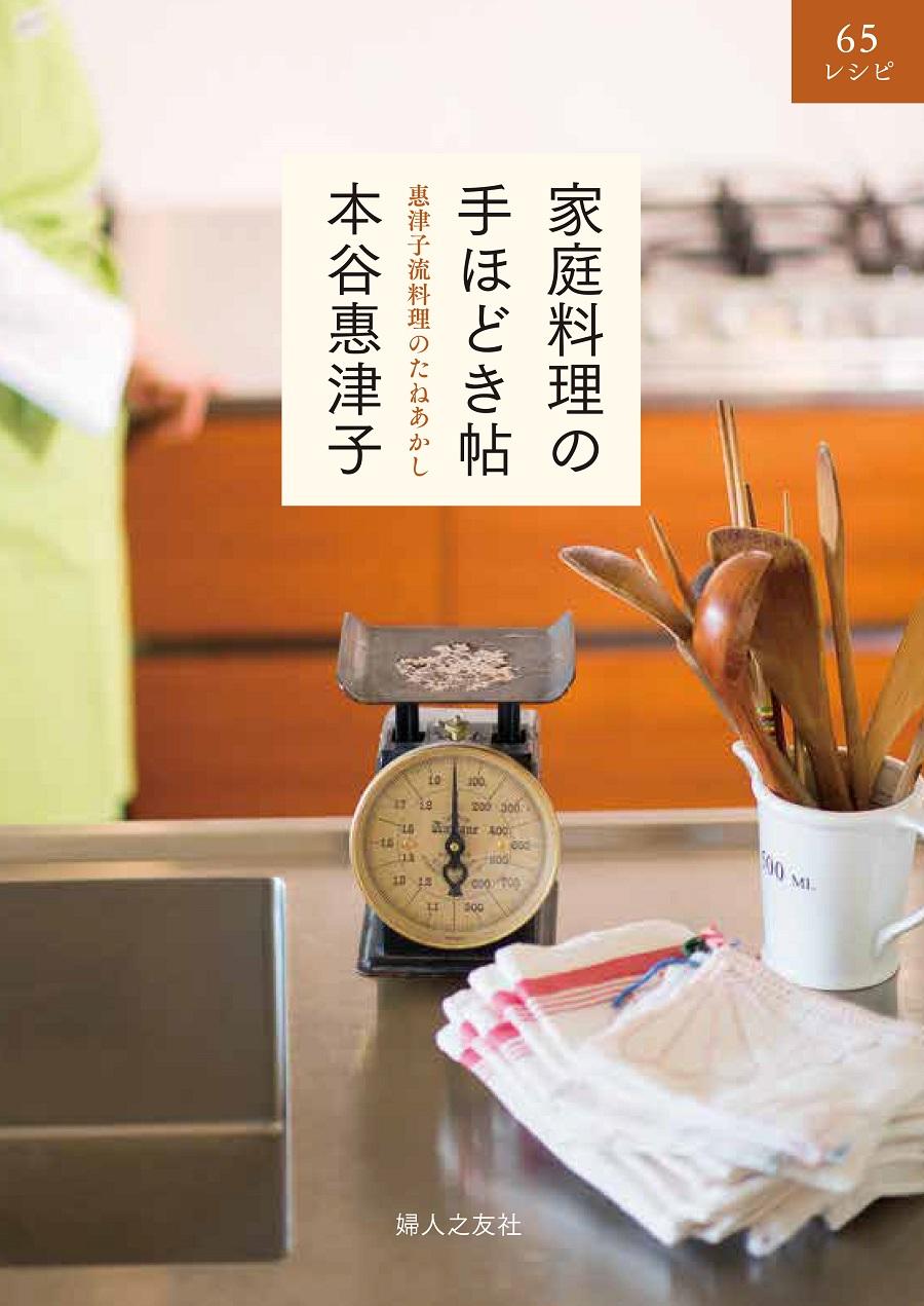 写真は、『「家庭料理の手ほどき帖」ー惠津子流料理のたねあかしー』(婦人之友社)