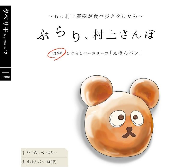 画像は、「タベサキ」Vol.12(ブランジスタ)より。もし、「えほんパン」を村上春樹が食べたら...想像がふくらむ
