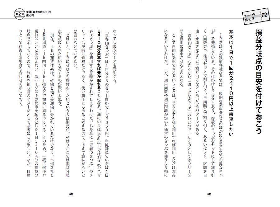 写真は、損益分岐点を見極めるための知識を紹介するページ/『旅鉄HOW TO 007 60歳からの青春18きっぷ入門』(天夢人)より