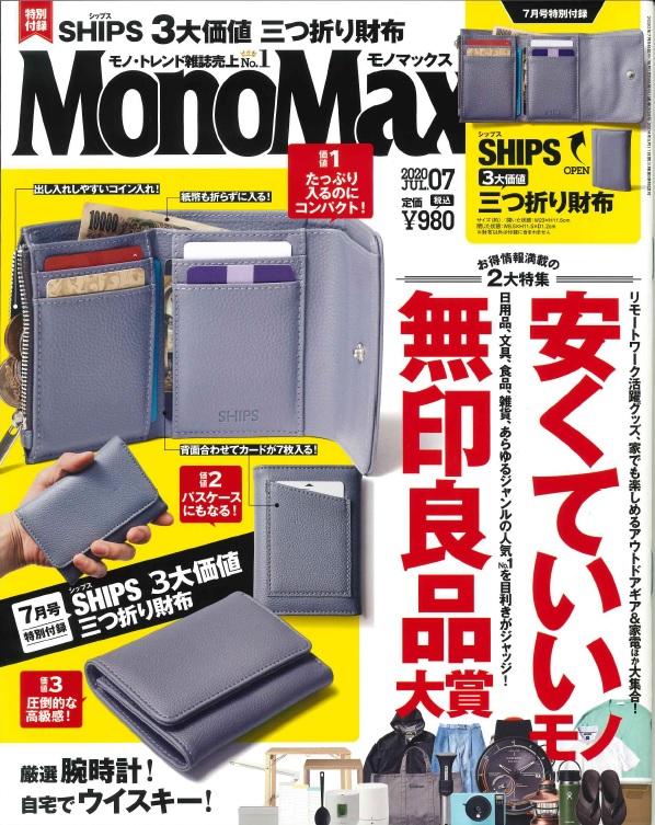 画像は、通常号の「MonoMax」2020年7月号(宝島社)