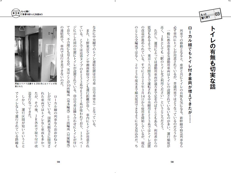 写真は、列車のトイレの有無について解説するページ/『旅鉄HOW TO 007 60歳からの青春18きっぷ入門』(天夢人)より