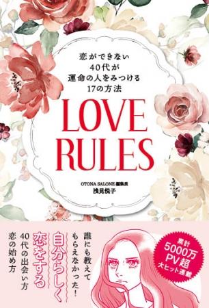 画像は、『恋ができない40代が運命の人をみつける17の方法 LOVE RULES』(主婦の友社)