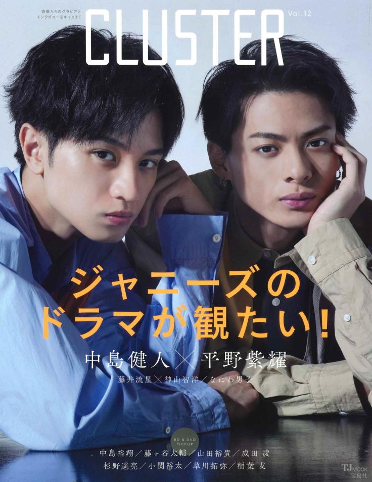 画像は、中島健人さんと平野紫耀さんが表紙を飾る「CLUSTER」vol.12(宝島社)