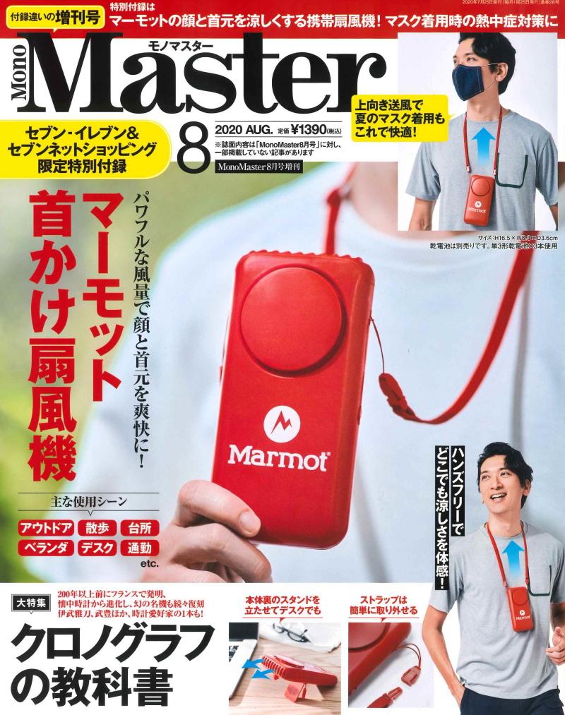 画像は、「MonoMaster」(宝島社)