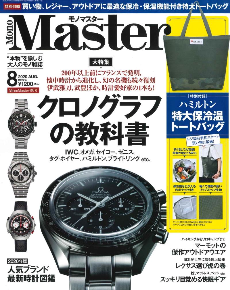 画像は、「MonoMaster」(宝島社)の2020年8月号