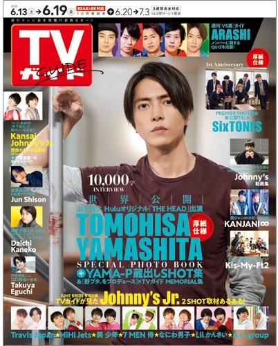 写真は、「TVガイド2020年6月19日号」(東京ニュース通信社)