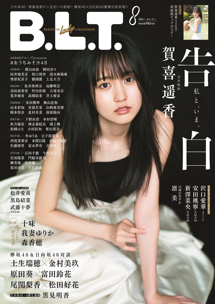 写真は、「B.L.T.」8月号(東京ニュース通信社)の表紙