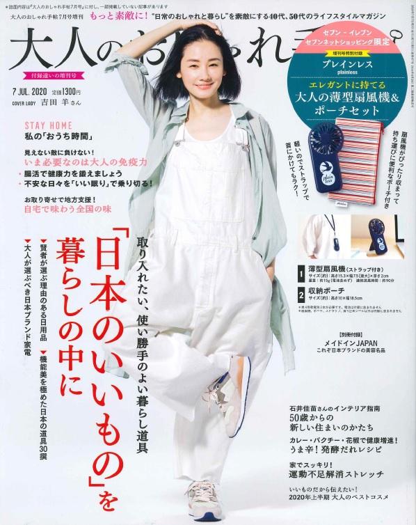 画像は、吉田羊さんが表紙を飾る「大人のおしゃれ手帖」2020年7月号(宝島社)増刊