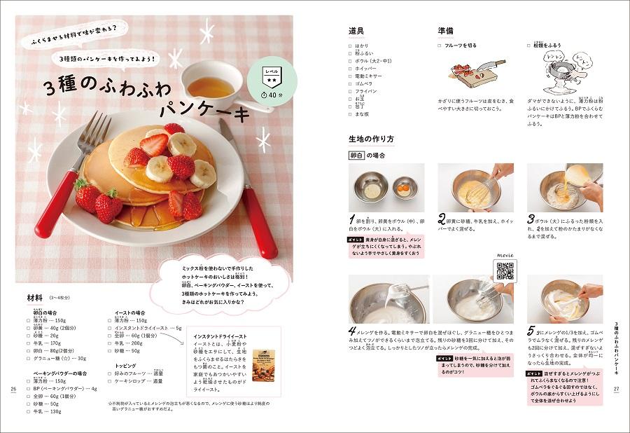 写真は、パンケーキのレシピのページ/『お菓子な自由研究』(学研プラス)より