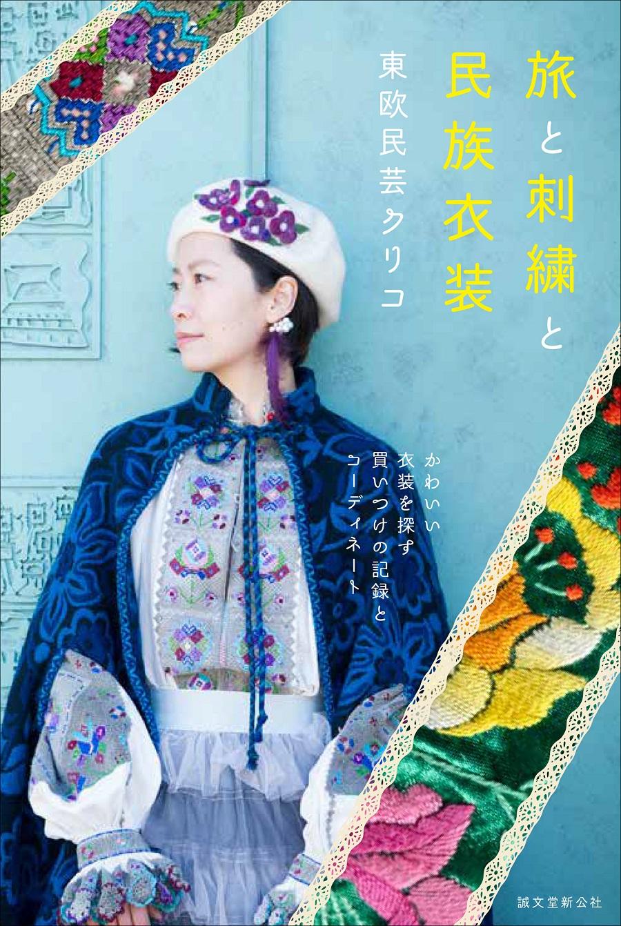 写真は、『旅と刺繍と民族衣装』(誠文堂新光社)/『旅と刺繍と民族衣装』(誠文堂新光社)より