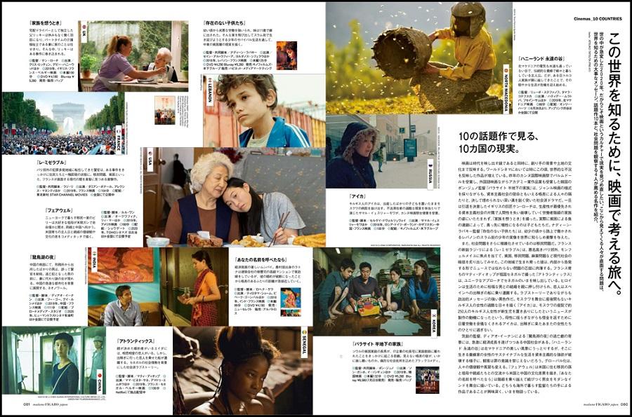 写真は、世界の映画を紹介するページ/「フィガロジャポン」8月号(CCCメディアハウス)