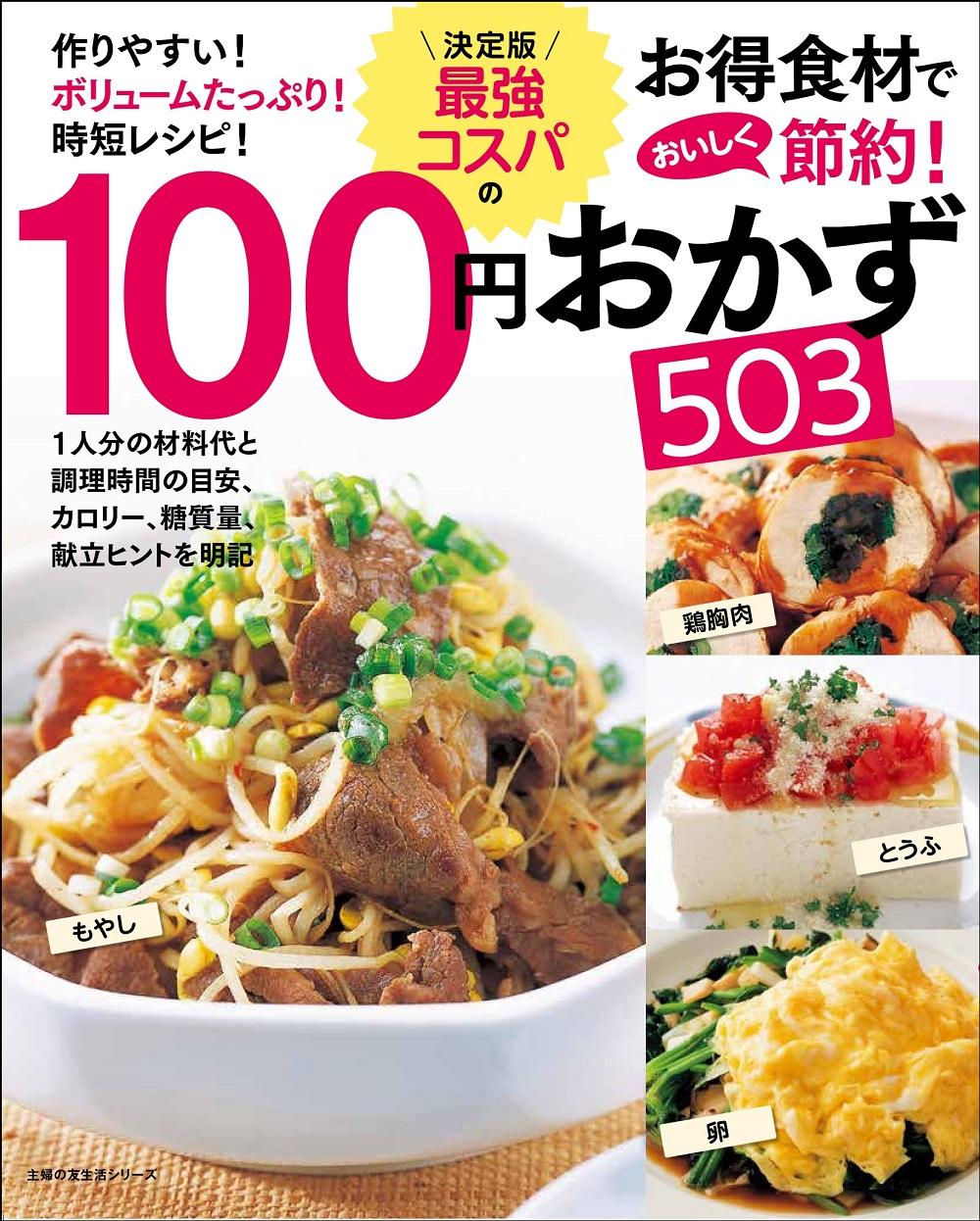 写真は、『決定版 最強コスパの100円おかず503』(主婦の友社)