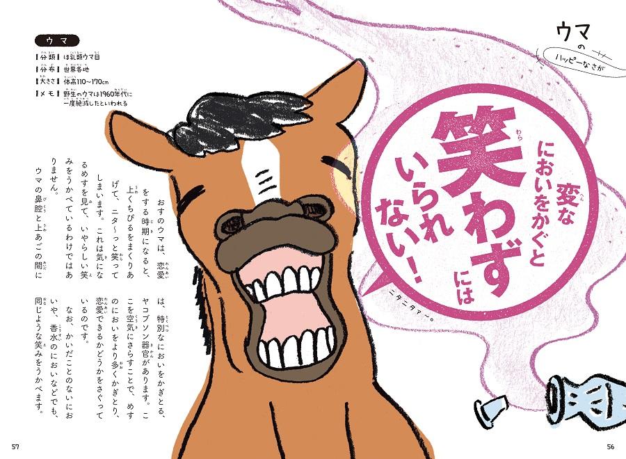 写真は、牡馬の習性を解説するページ/『これをせずにはいられない! 動物たちの悲しき習性図鑑』(学研プラス)より