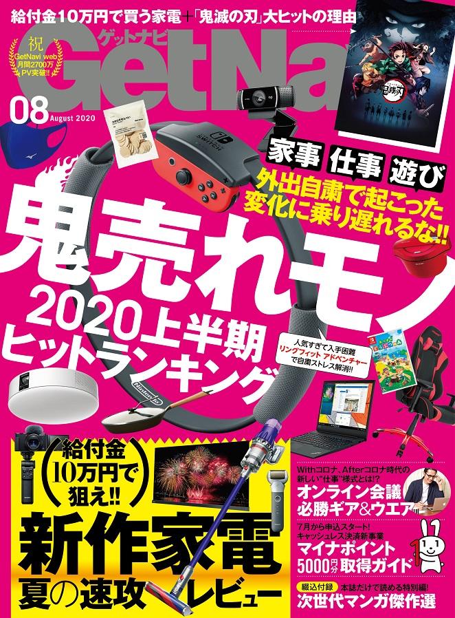 画像は、「GetNavi」2020年8月号(学研プラス)