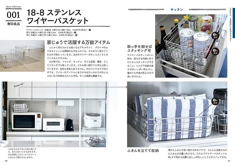 画像は、『家じゅうのプチストレスを解消! すごい収納用品、すごい100円グッズの使い方図鑑』(エムディエヌコーポレーション)