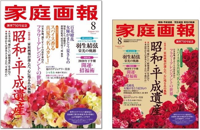 画像は、「家庭画報 2020年8月号」(左)と「家庭画報2020年8月号 プレミアムライト版」(右)(ともに世界文化社)
