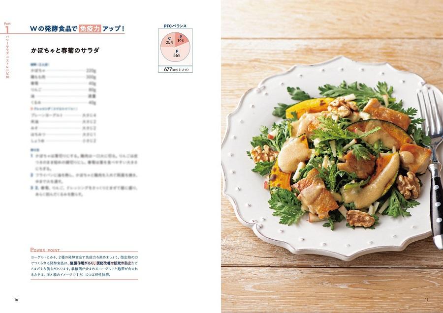 写真は、かぼちゃと春菊のサラダのレシピ/『パワーサラダレシピ』(主婦の友社)より
