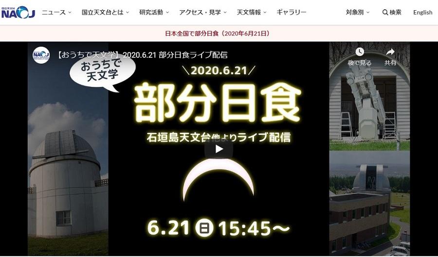 国立天文台のホームページ(提供 国立天文台)