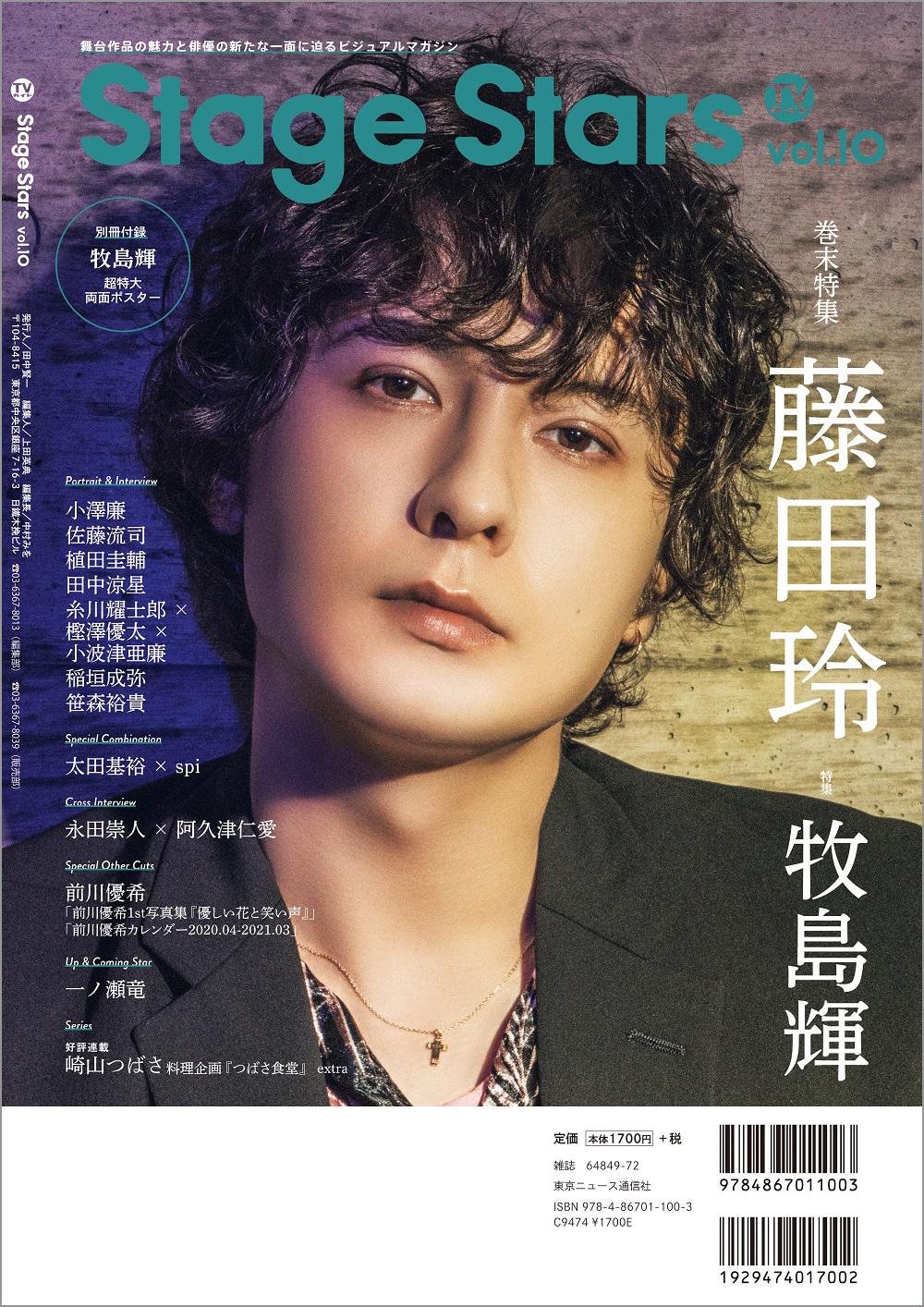「TVガイド Stage Stars vol.10」(東京ニュース通信社)の裏表紙