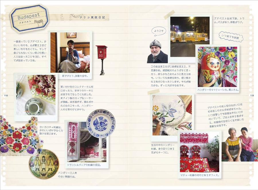 写真は、買い付け旅の日記のページ/『旅と刺繍と民族衣装』(誠文堂新光社)より