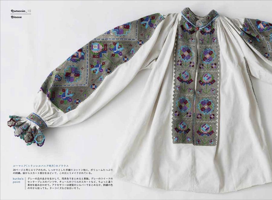 写真は、ルーマニアの民族衣装ページ/『旅と刺繍と民族衣装』(誠文堂新光社)より
