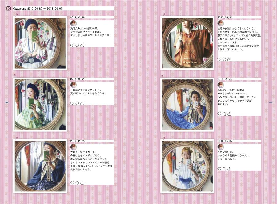 写真は、クリコのデイリースタイルのページ/『旅と刺繍と民族衣装』(誠文堂新光社)より