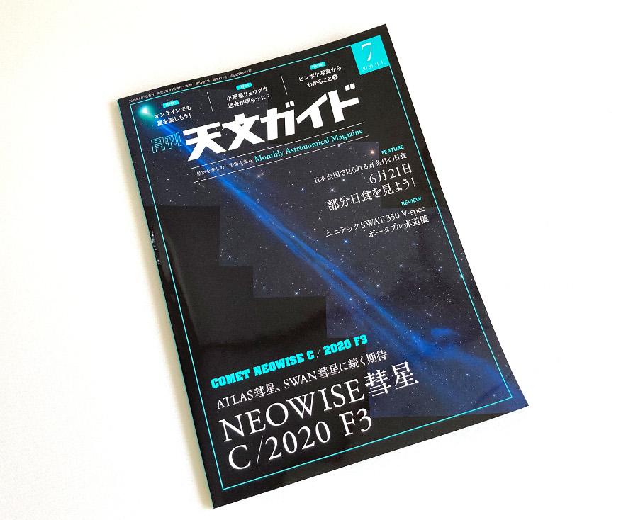 写真は、月刊天文ガイド2020年7月号(誠文堂新光社)