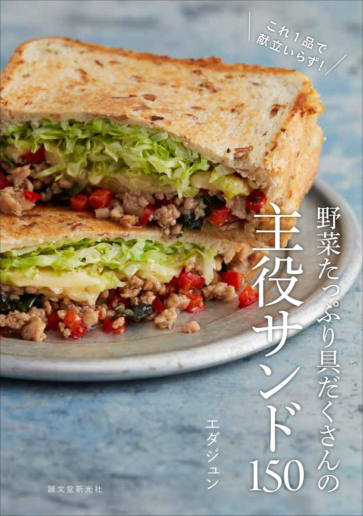 画像は、『野菜たっぷり具だくさんの主役サンド150』(誠文堂新光社)