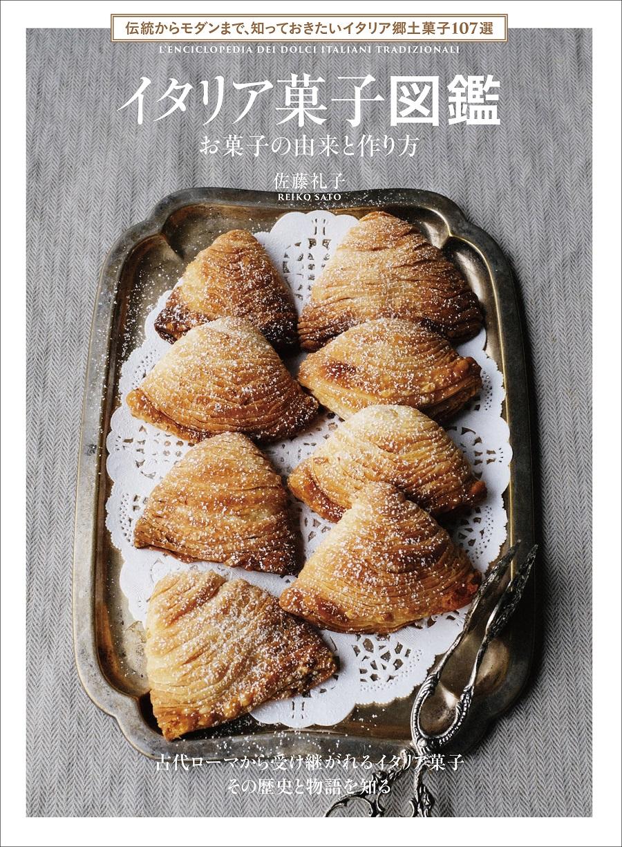写真は、『イタリア菓子図鑑 お菓子の由来と作り方』(誠文堂新光社)