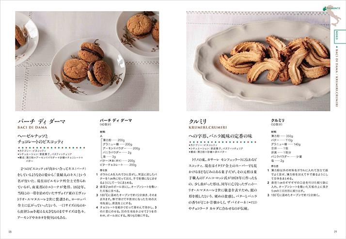 写真は、バーチ・ディ・ダーマとクルミリのレシピ/『イタリア菓子図鑑 お菓子の由来と作り方』(誠文堂新光社)より
