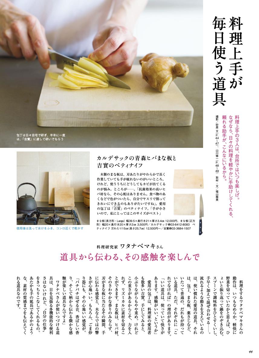 写真は、「料理上手が毎日使う道具」のページ/「天然生活」9月号(扶桑社)より