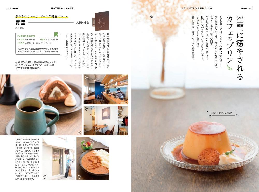画像は、『プリン本 大阪・京都・神戸』(昭文社)より。地元民はもちろん、関西旅行にも持っていきたいガイドだ