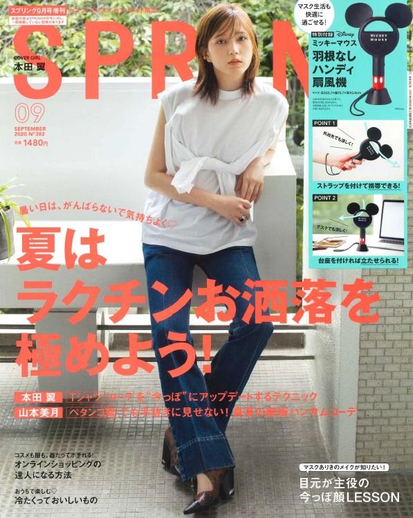画像は、「SPRiNG 2020年9月号」増刊号(宝島社)